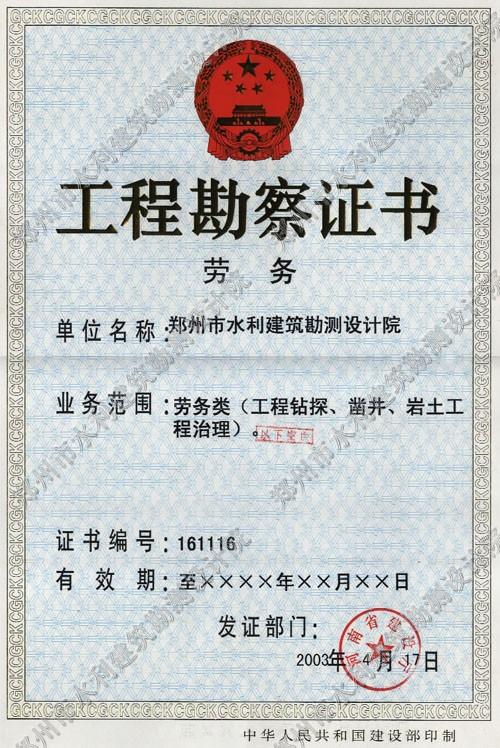 郑州市水利建筑勘测设计院